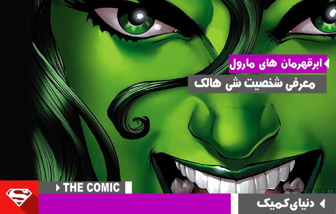 ابرقهرمان های مارول : شی هالک (She-Hulk)