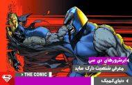 ابرشرورهای دی سی : دارکساید (Darkseid)