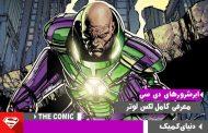 ابرشرورهای دی سی : لکس لوتر Lex Luthor