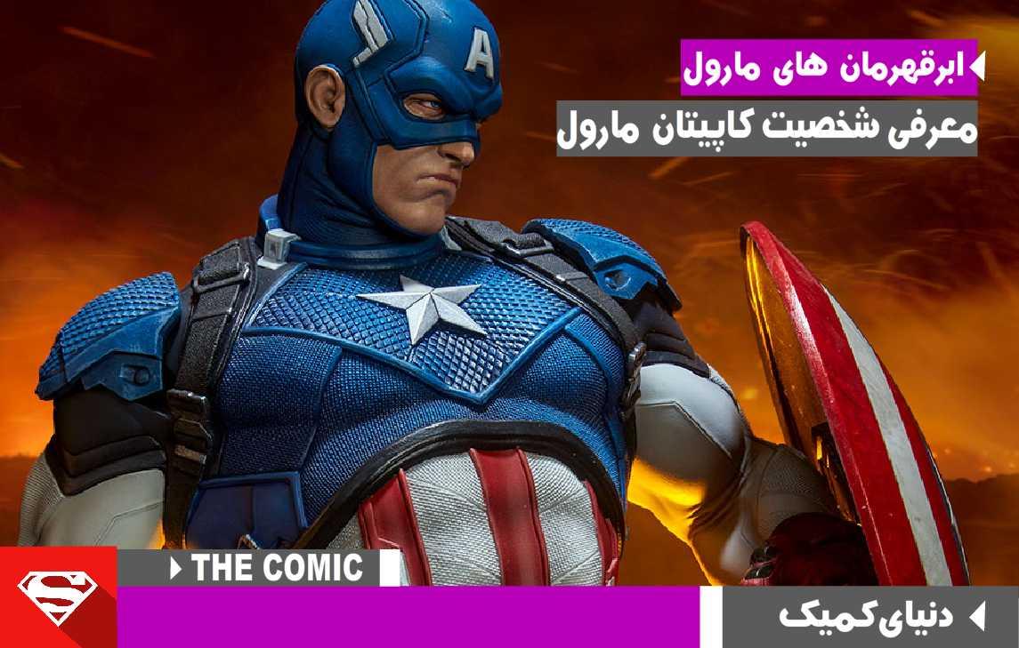 همه چیز درباره شخصیت کاپیتان آمریکا (استیو راجرز) ابرقهرمان های مارول