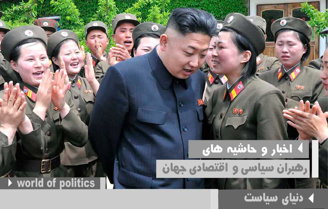 رهبر کره شمالی در کنسرت خوانندگان کره جنوبی