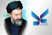 معرفی و نقد فیلم بیتا منیژه و اعظم درباره شهید بهشتی