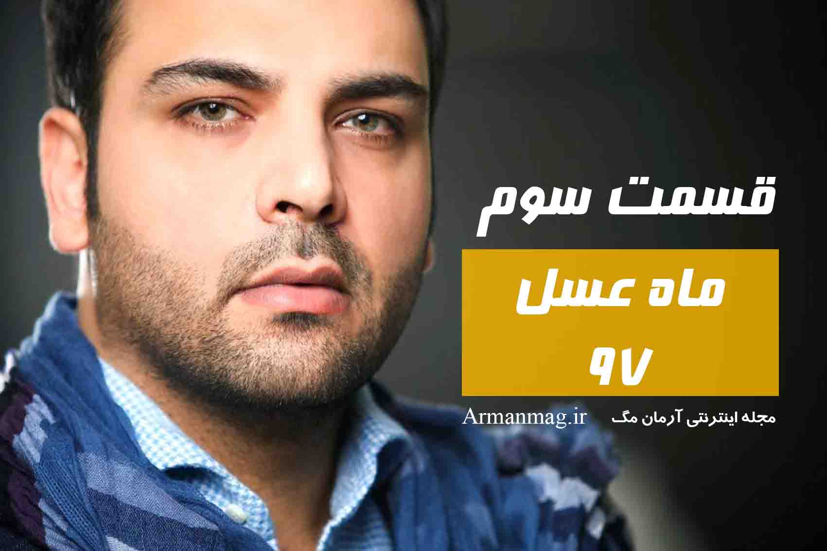 دانلود برنامه ماه عسل ۹۷ با اجرای احسان علیخانی