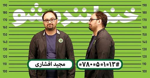 بیوگرافی و تصاویر مجید افشاری کمدین ایرانی