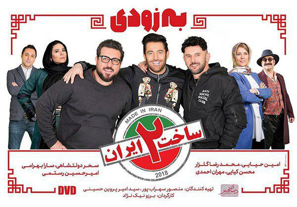 گاف عجیب سریال ساخت ایران ۲ و عذارخواهی برزو نیک نژاد