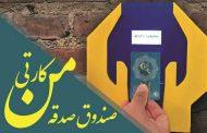کمیپین نه به صندوق صدقات کمیته امداد امام خمینی(ره) چیست