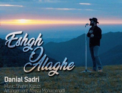 بیوگرافی و تصاویر دانیال صدری خواننده ایرانی