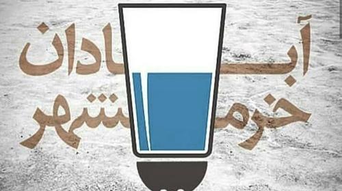 سو استفاده سلبریتی ها از وضعیت خرمشهر و آبادان