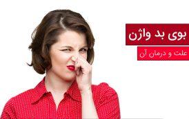 روشهای موثر درمان بوی بد واژن