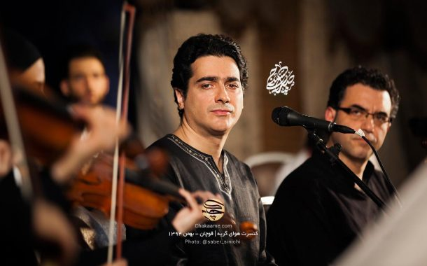 بررسی آلبوم ایران من همایون شجریان و سهراب پور ناظری