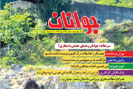 مجله جوانان امروز تعطیل شد !!!!!