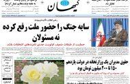 بیانیه آمریکا درباره حصر موسوی و کروبی