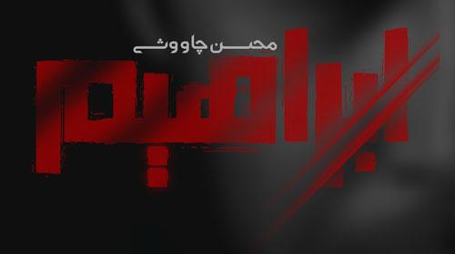 نقد بررسی آلبوم ابراهیم محسن چاوشی