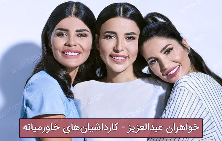 همه چیز درباره خواهران عبدالعزیز