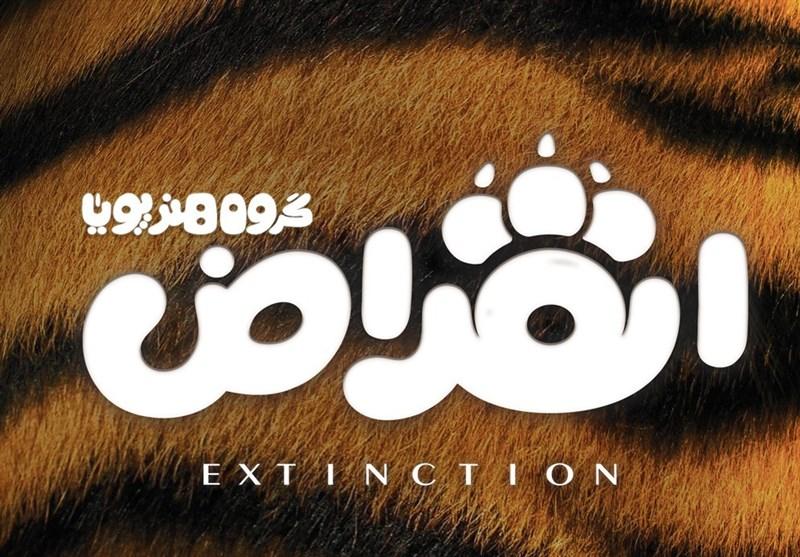 معرفی انیمیشن ایرانی انقراض کار جدید شرکت هنر پویا