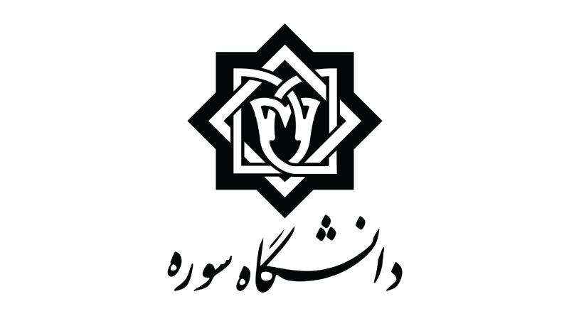 وحید یامین پور رئیس دانشگاه سوره می شود
