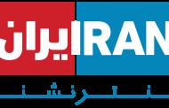 میزان دستمزد مزدک میرزایی در ایران اینترنشنال