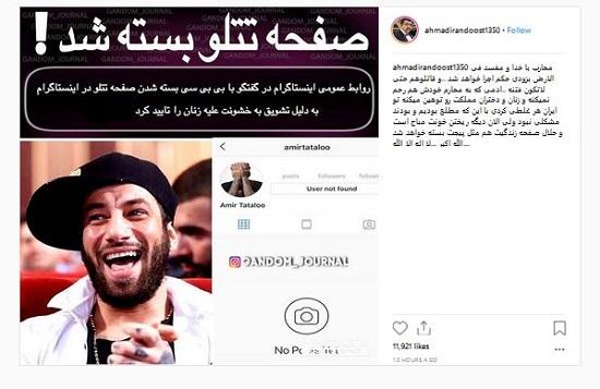 قتل تتلو به دست احمد ایراندوست