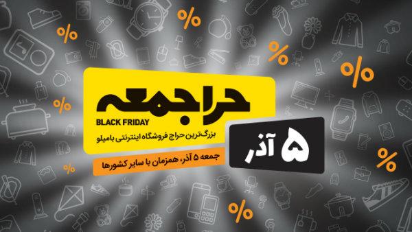کلاهبرداری با جعمه سیاه در فروشگاه های اینترنتی ایرانی