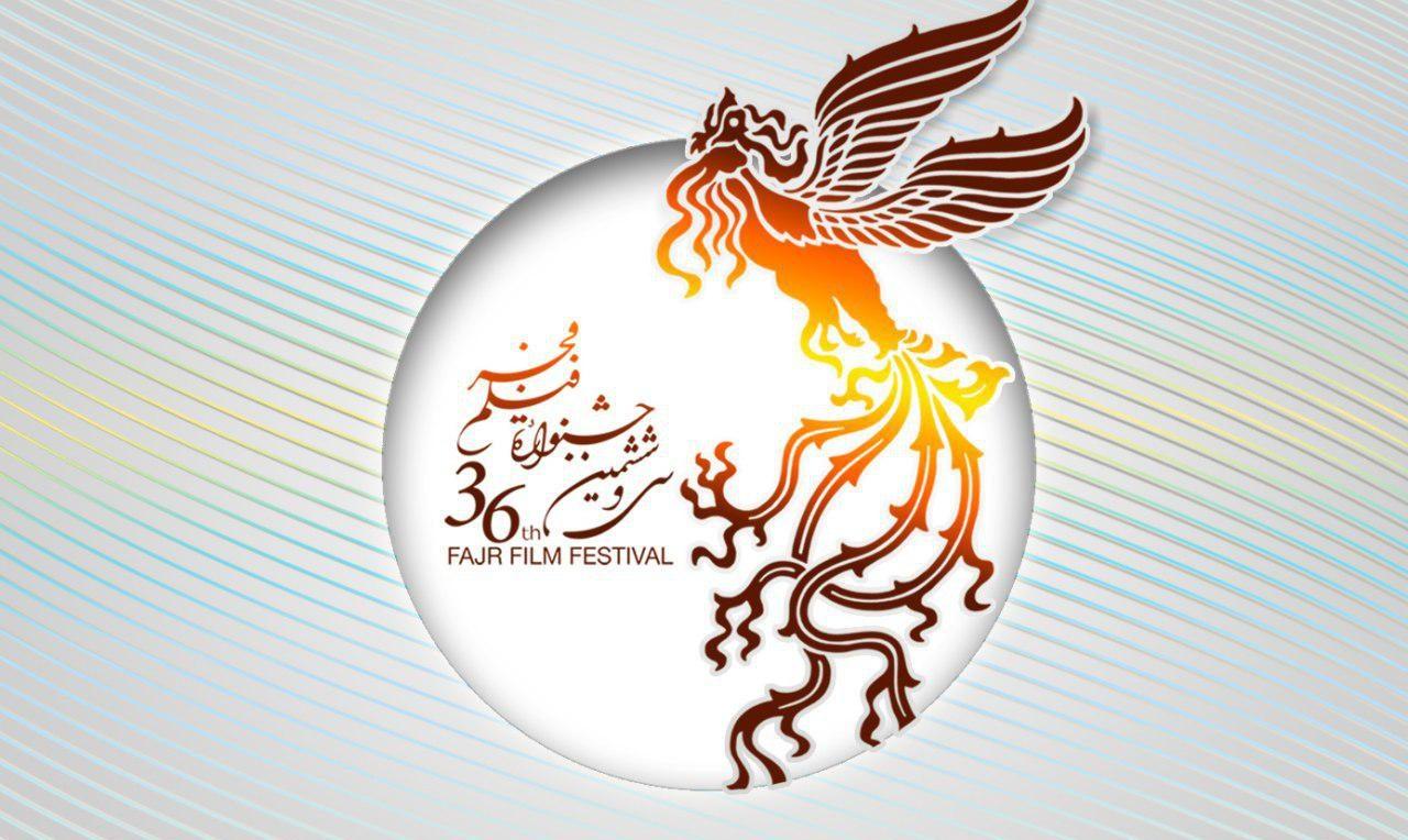 معرفی فیلم های سی و هفتمین جشنواره فیلم فجر - سال۹۷