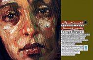 سانسور شدید آثار یحیی رویدل در گالری نقاشی دیلمان
