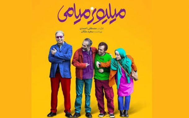 معرفی فیلم کمدی میلیونر میامی با بازی صابر ابر و حمید فرخ نژاد