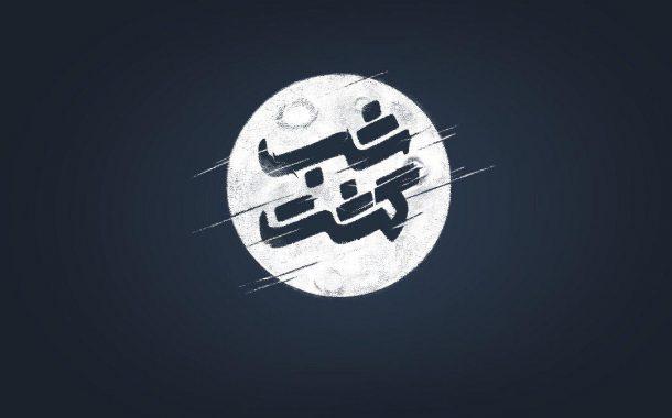معرفی برنامه شب گشت با اجرای محمد سلوکی