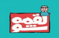 برنامه طنز عروسکی لقمه شو با اجرای محمد لقمانیان