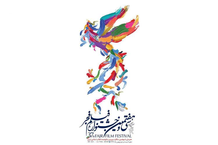 سانسور سخننان فرشته طاهرپور در اختتامیه جشنواره فجر ۹۸