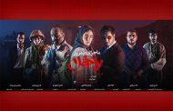 تریلر رسمی فیلم ماجرای نیمروز ۲ : رد خون