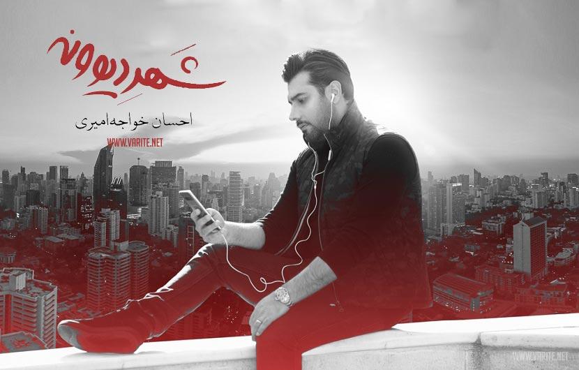 بررسی آلبوم شهر دیوونه احسان خواجه امیری