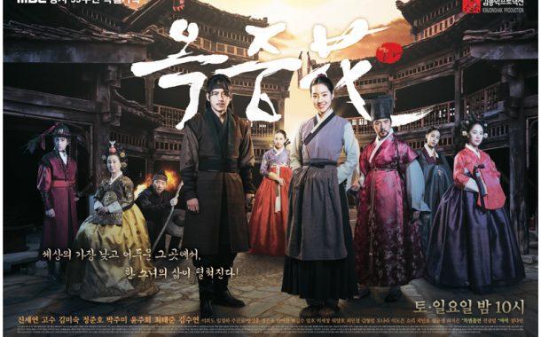 بررسی سریال کره ای افسانه اوک نیو (گلی در زندان)