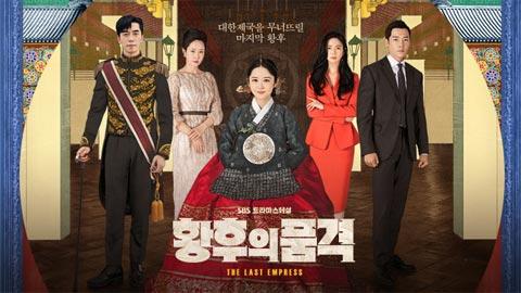 معرفی سریال کره ای اخرین ملکه (The Last Empress 2018)
