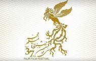 لیست فیلم های حذف شده از جشنواره ۳۷ فیلم فجر
