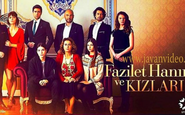 بررسی سریال ترکی فضیلت خانم و دخترانش