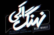 سانسور شدید سریال نهنگ آبی