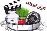 معرفی فیلم های اکران نوروز ۹۸ سینمای ایران