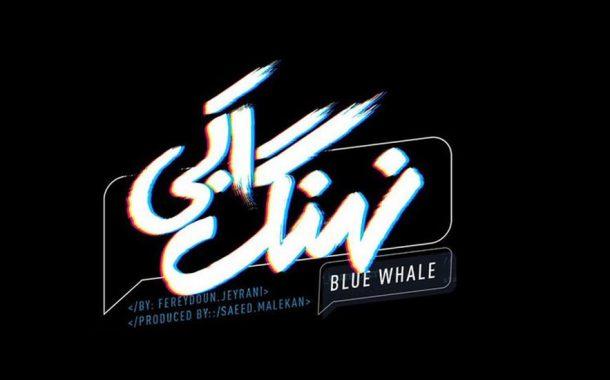 قسمت های سانسور شده سریال نهنگ آبی