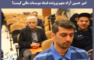 بیوگرافی و سوابق امیر حسین آزاد مفسد بزرگ اقتصادی