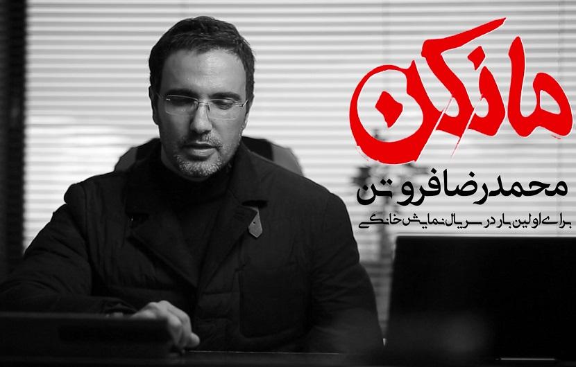 الهام پاوه نژاد به سریال مانکن پیوست