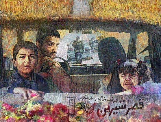 توقیف فیلم قصرشیرین توسط نیروی انتظامی