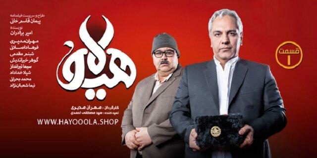 نقد بررسی سریال هیولا مهران مدیری