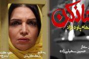 زمان پخش سریال مانکن در شبکه نمایش خانگی