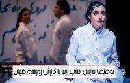 توقیف نمایش «امشب اینجا» با گزارش روزنامه کیهان