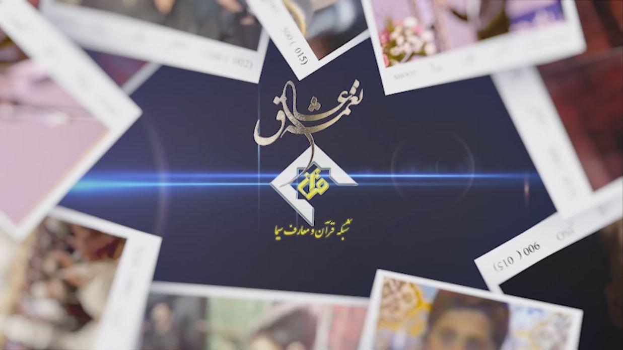 مسابقه استعداد یابی مداحی نغمه عشق در شبکه قرآن