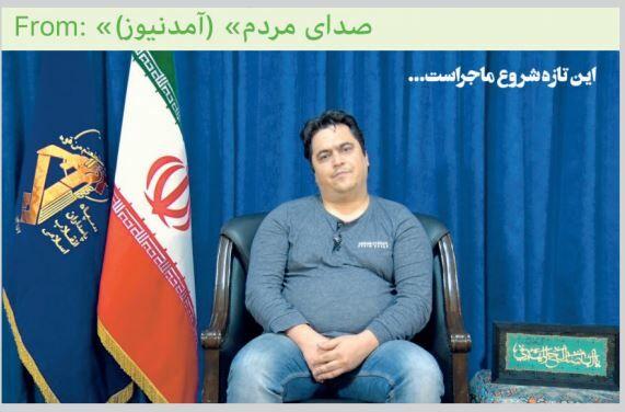 فیلم اعترافات جدید روح الله زم مدیر کانال آمد نیوز