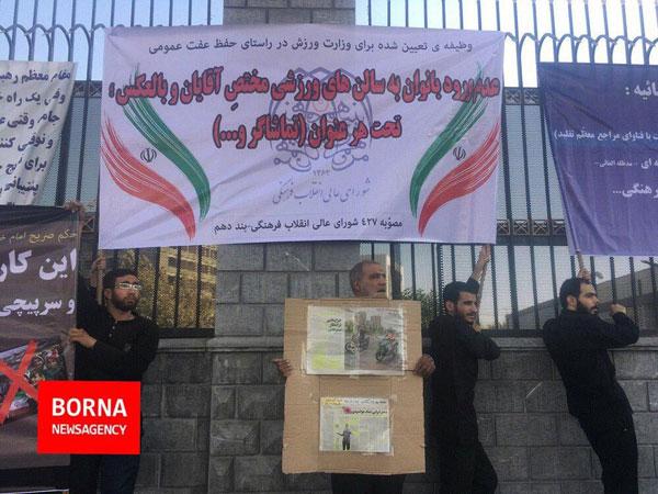 تظاهرات علیه ورود زنان به ورزشگاه در جلوی مجلس