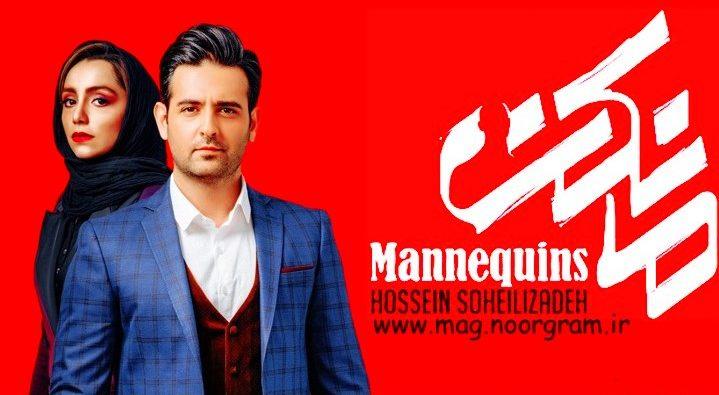 نظرات مردم درباره سریال مانکن حسین سهیلی زاده