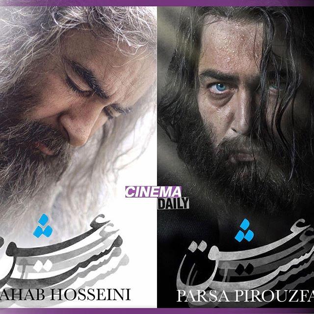 تست گریم شهاب حسینی و پارسا پیروزفر در فیلم مست عشق