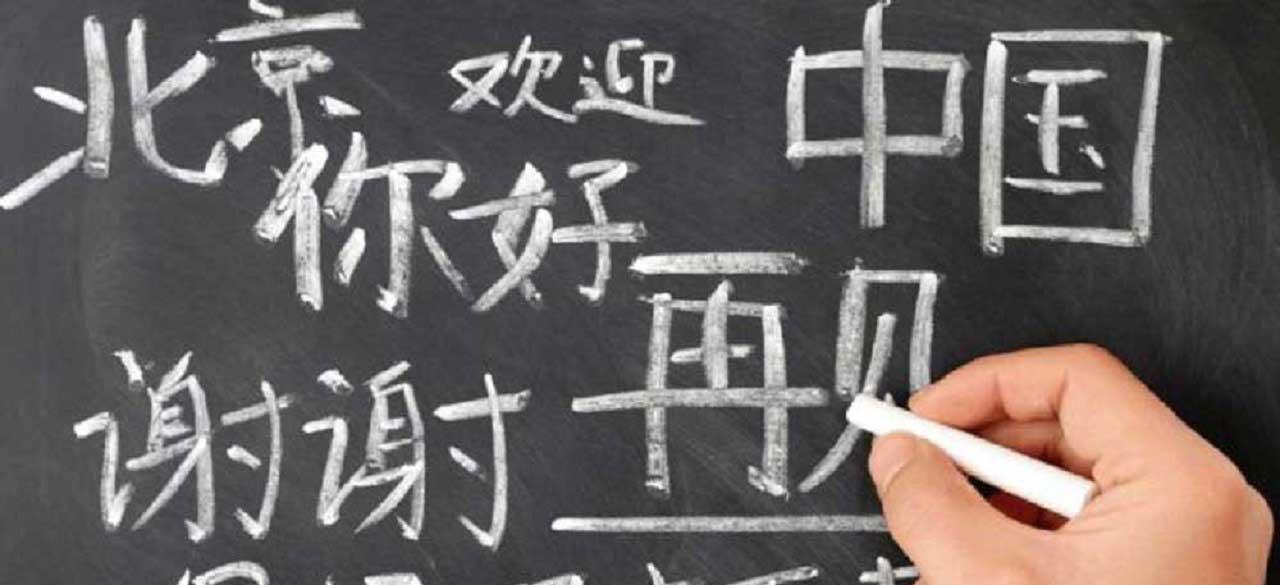 تدریس زبان چینی در مدارس ایران جدی شد